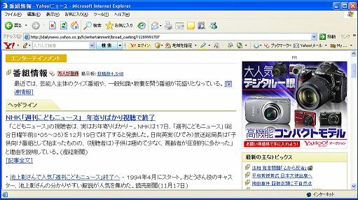 NHK「週刊こどもニュース」 年寄りばかり視聴で終了
