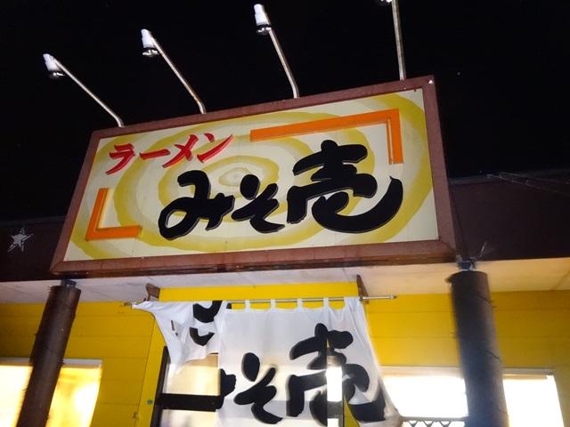 miso1201.jpg