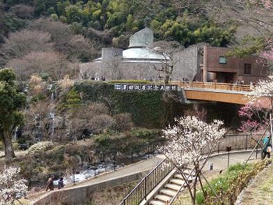 澤田美術館