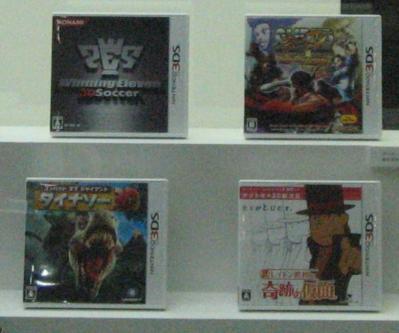 3DSソフトパッケージ
