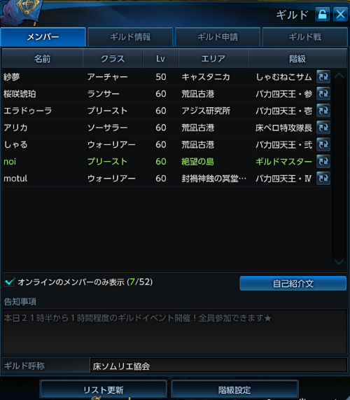TERA_ScreenShot_20120717_003429.png