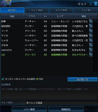 TERA_ScreenShot_20120722_225214.png