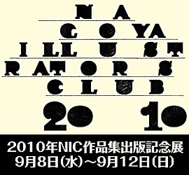 2010作品集出版記念展_bana2