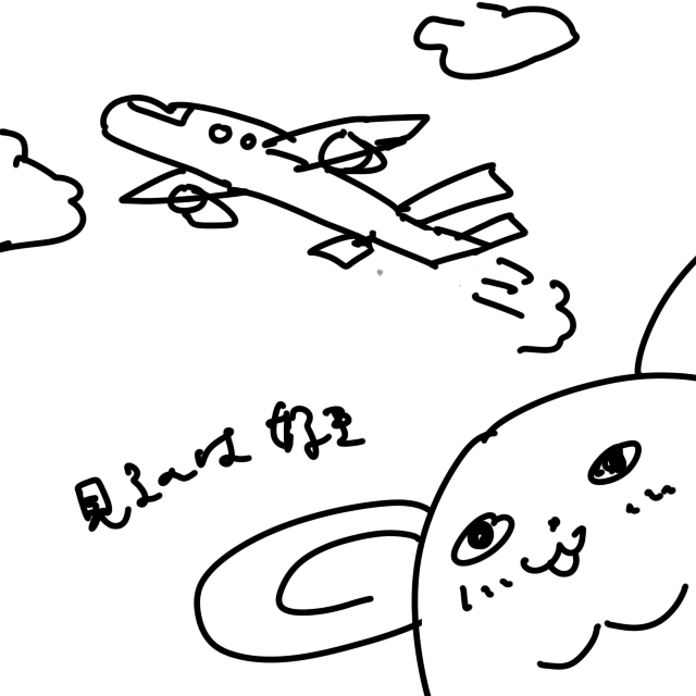 飛行機のフォルムとかは結構好き