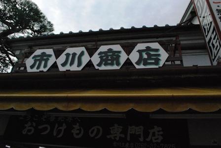 I市川商店