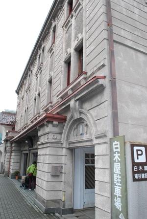 shirokiya