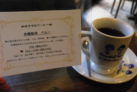peru-coffee