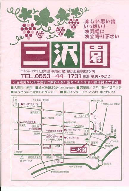 misawa en map