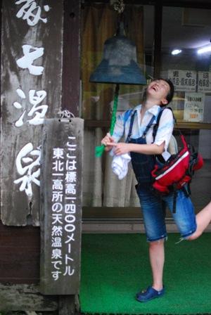 東北 藤七温泉