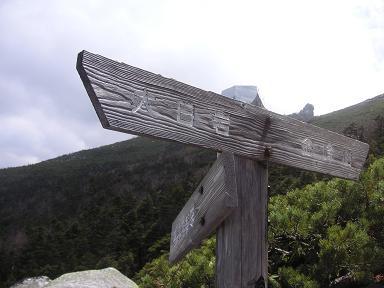 金峰山小屋への分岐