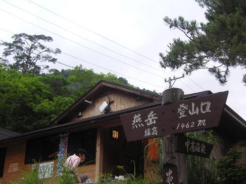 燕岳・登山口