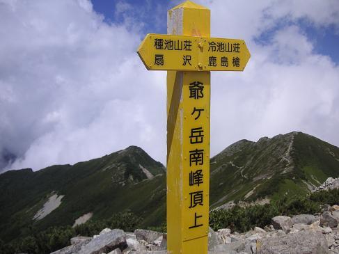 まず「南峰」