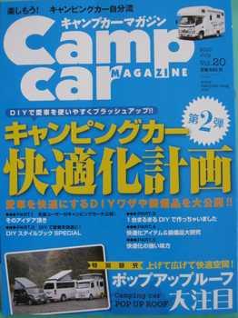 キャンプカーマガジン6月号