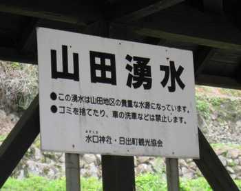 山田湧水4