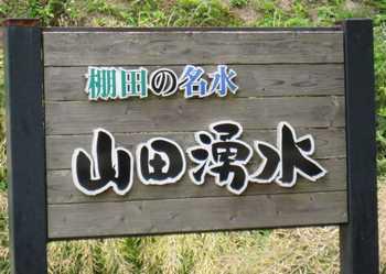 山田湧水3