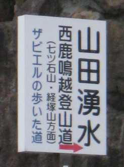 山田湧水1