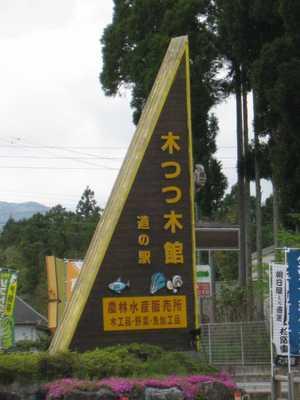 きつつき館3