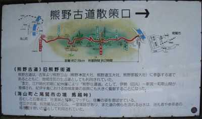 熊野古道案内