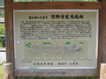 熊野古道馬越峠