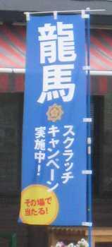 龍馬キャンペーン