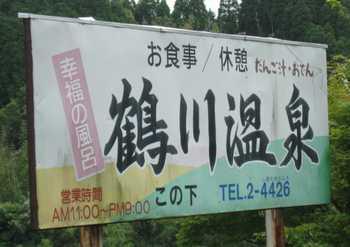 鶴川温泉1