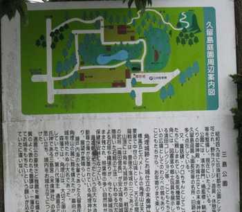 久留島庭園