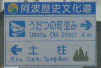 土柱標識1