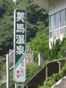 美馬温泉1