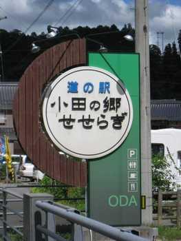 小田の郷 2