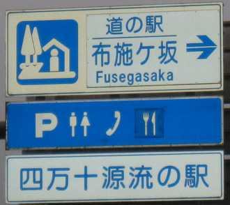 布施カ坂 1