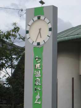 七城温泉ドーム1
