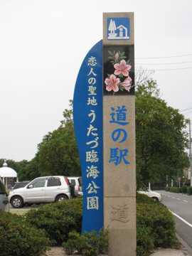 うたづ臨海公園 1