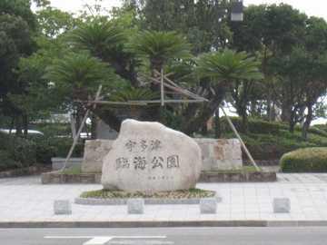 うたづ臨海公園入口