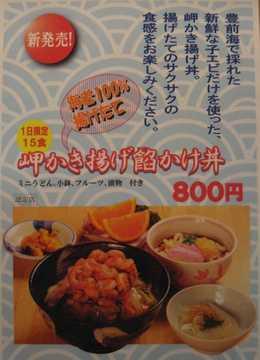 岬かき揚げ丼1