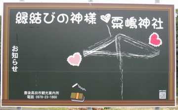 粟嶋神社2