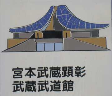 宮本武蔵顕彰武道館2