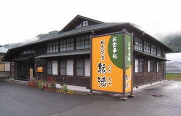 三朝レストラン2