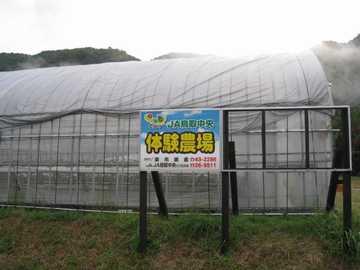 三朝体験農場