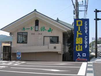 ロード銀山2
