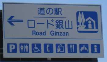 ロード銀山1