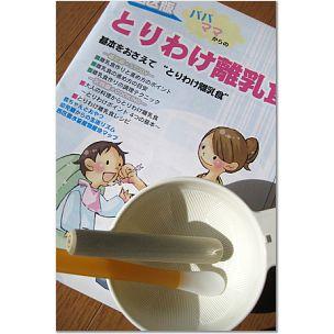 10.22離乳食スタート1
