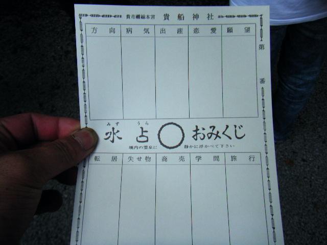 貴船神社7
