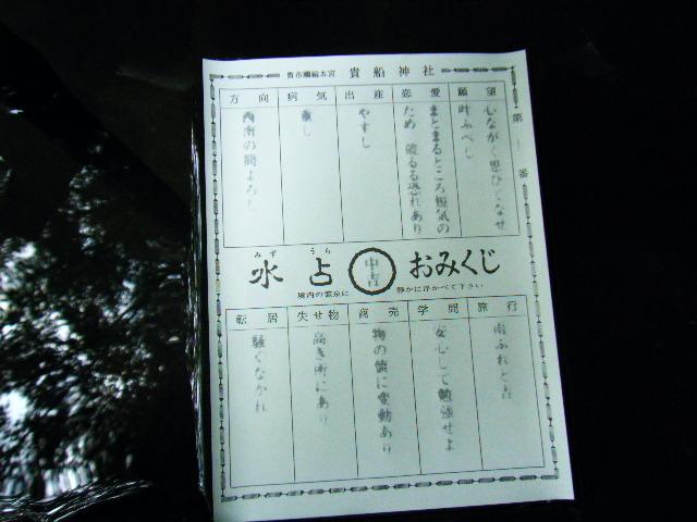 貴船神社8