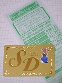 SD_Card_201101