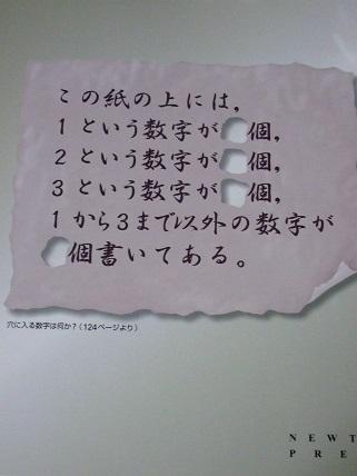 noppblog20141027_002