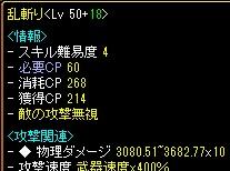RedStone 11.07.11[16]