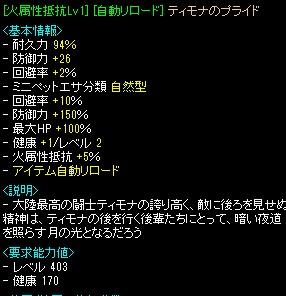 RedStone 11.07.30[08]