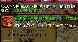 RedStone 11.08.09[04]