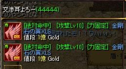 RedStone 11.08.12[00]
