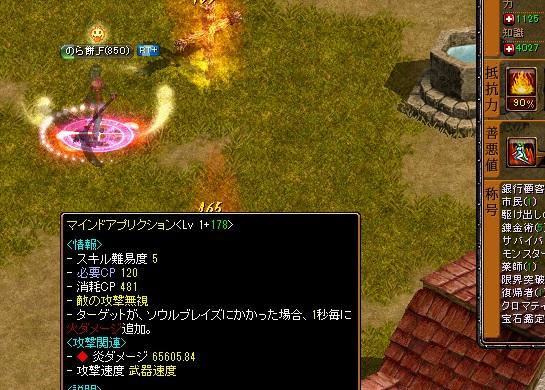 RedStone 13.11.26[09]